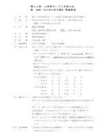 第32回 山形県ホープス卓球大会 兼 全国・北日本