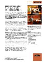 話題の HOOTERS渋谷店に スーパースポーツモデル KTM 1190 RC8 R
