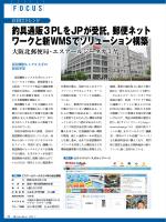 月間マテリアルフロー様 2014年7月号(PDFファイル)