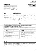 52X-MN 取扱説明書