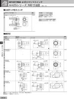 AH25シリーズ 外形寸法図 〔単位:mm〕