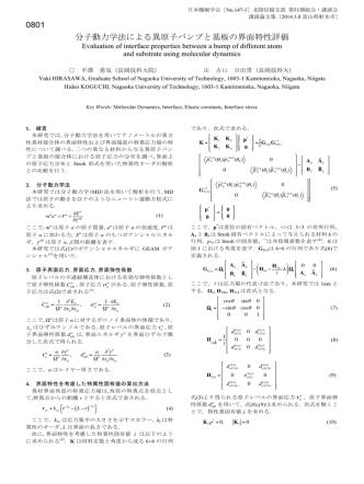 0801 分子動力学法による異原子バンプと基板の界面特性評価