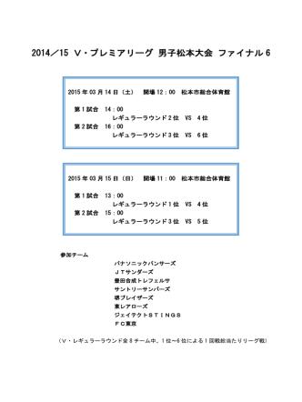 2014/15 V・プレミアリーグ 男子松本大会 ファイナル 6