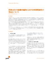 持株会社の組織再編時における事業関連性の判定について