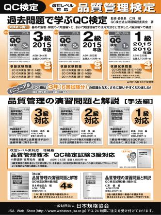 1級 - JSA Web Store