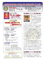 2014年12月15日週報 - 和歌山アゼリアロータリークラブ