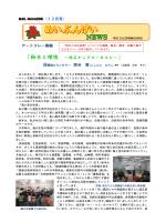 12月号 - 公益財団法人 明石文化芸術創生財団