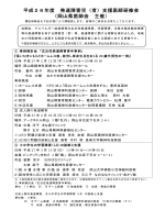平成26年度 発達障害児(者)支援医師研修会 (岡山県医師会 主催)