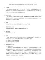 和歌山県電気自動車普通充電器設置(県立白崎青少年の家)仕様書 1