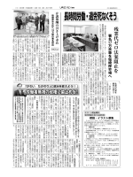 UAゼンセン新聞No.050