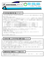 DI express (No.49, 2014年12月