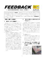 No. 2014 - 001 - 航空安全情報自発報告制度 VOICES