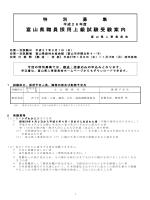 平成26年度 県職員採用上級試験(特別募集)受験案内