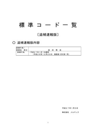 2015.01.01 診療行為 【保医発1226第1号】