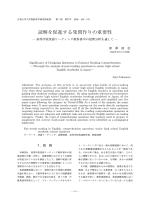 読解を促進する発問作りの重要性 - 広島大学 学術情報リポジトリ