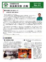 奈良県支部 - 日本防災士会
