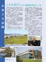 (大井川農業協同組合)さま [PDF/583KB]