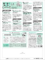 第6~7面(PDF:859KB)