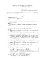 募集案内 - 奈良文化財研究所