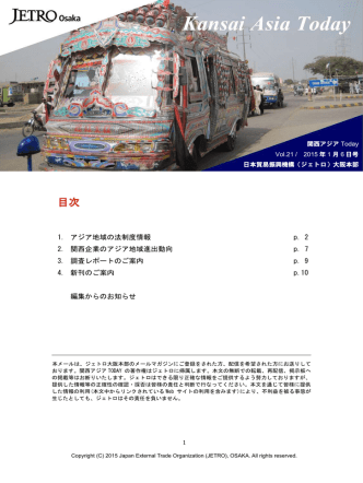 (C) 2015 Japan External Trade Organization