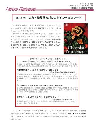 2015 年 大丸・松坂屋のバレンタインチョコレート