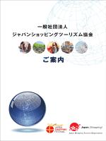 ダウンロード - 一般社団法人ジャパンショッピングツーリズム協会