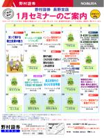 長野支店 - 野村證券