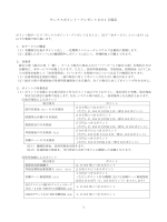 サンクスポイント・プレゼント2015規定(PDF:55KB)
