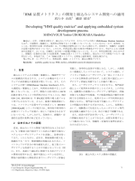 「HMI 品質メトリクス」の開発と組込みシステム開発への適用