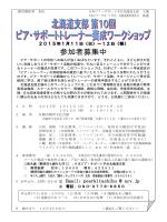 くわしくはこちら - 日本ピアサポート学会