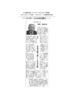 2015 年トップに聞く ACK グループ 野崎秀則社長