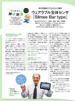 ウェアラブル生体センサ「Silmee Bar type」