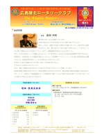 PDF版はこちらから - 広島陵北ロータリークラブ