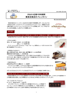 2015年1月16日渋谷の3店舗で同時展開 東急百貨店のバレンタイン