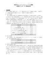 香取市ホームページリニューアル業務 公募型プロポーザル審査要項