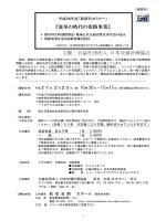 こちら - 日本交通計画協会