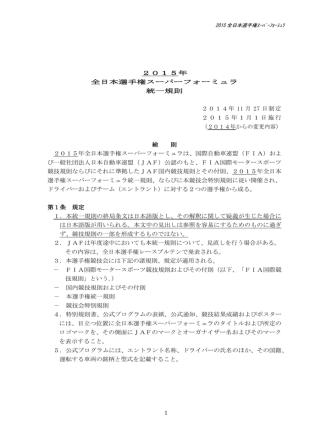 2015年 全日本選手権スーパーフォーミュラ 統一規則 2014年 11