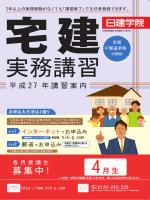 募集中! - 株式会社日建学院
