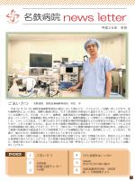 冬号 - 名鉄病院
