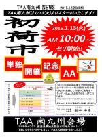 【TAA南九州会場】初荷市より10時スタートのお知らせ