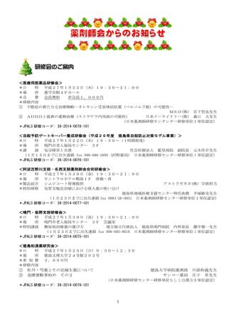 1月 行事・新刊情報