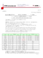 SEOUL EXPRESS V.010E スケジュール変更のお知らせ