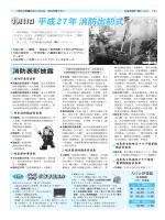 9ページ (ファイル名:2015_0101_09 サイズ:822.02KB)