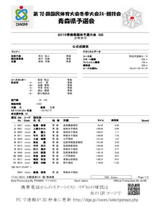 2015青森県国体予選大会 GS 少年女子 公式成績表