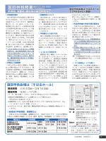 富田林税務署からのお知らせ【1ページ】 (1501KB)