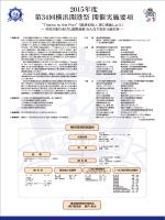 2015年度 第34回横浜開港祭 開催実施要項