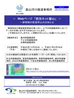 Webページ 「防災ネット富山」 - 富山河川国道事務所
