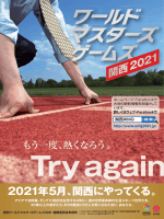 2021年5月、関西にやってくる。 - 関西ワールドマスターズゲームズ 2021