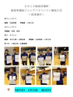 2015福島民報杯 福島県選抜ジュニアバドミントン競技