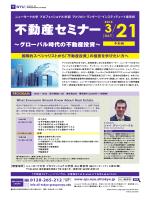 不動産セミナー - ニューヨーク大学プロフェッショナル学部 ALI東京校